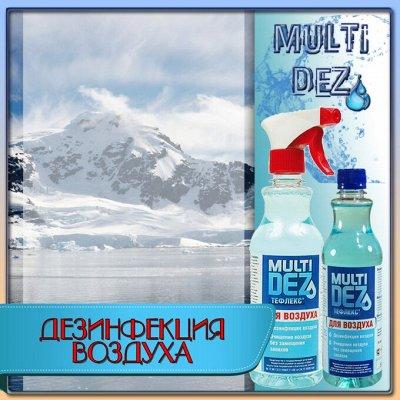 Септизол - Дезинфицирующая салфетка, отлично на лето — Дезинфекция воздуха и удаление неприятных запахов — Бытовая химия