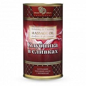 """Натуральное массажное масло с феромонами """"Клубника в сливках"""" (50 мл)"""