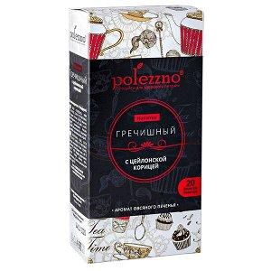 Чайный напиток POLEZZNO ГРЕЧИШНЫЙ с цейлонской корицей 20 пакетов 1 уп.х 21 шт.