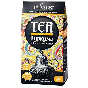 Чайный напиток POLEZZNO КУРКУМА имбирь и лемонграсс 20 пакетов 1 уп.х 21 шт.