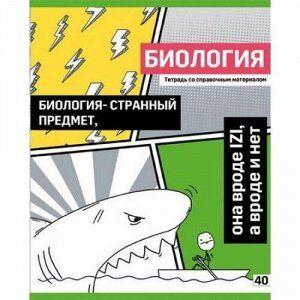 """Тетрадь 40л """"Poker face"""" по биологии со справ. материалом 8067 BG {Россия}"""