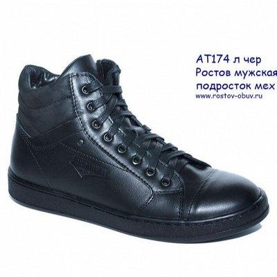 Мужская обувь от РО+Бад*ен с 35по 48р В наличии+сланцы,тапки — Подростки осень-зима с 35-40 размеры — Ботинки