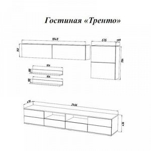 Гостиная Тренто МДФ 2466х2132х473, Белый/Белый глянец