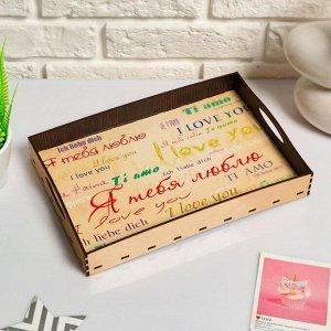 """Поднос с ручками """"Я тебя люблю на всех языках мира"""", деревянный, 30,4х20,4х4,7см"""