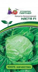 Семена Капуста белокочанная Настя  F1 ^(0,2Г)