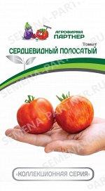 Томат Сердцевидный полосатый (10 шт)