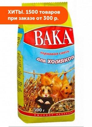 Вака ВК корм для хомяков 500гр