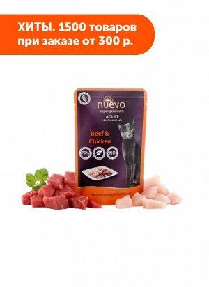 Nuevo Adult Beef&Chicken влажный корм для кошек Говядина+Курица 85гр пауч