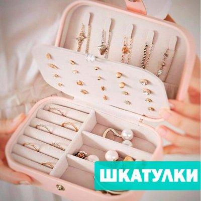 Дом и уют. Российские товары: посуда, быт. химия, хозка — Шкатулки для украшений — Косметички и бьюти-кейсы