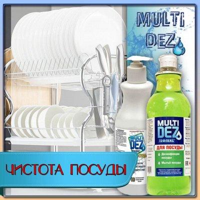 Септизол - Дезинфицирующая салфетка, отлично на лето — Дезинфекция и мытье посуды — Бытовая химия