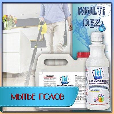 Туалетная бумага Folk- 4 слоя безупречного комфорта! — Средство  для мытья полов  — Чистящие средства