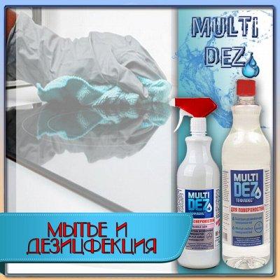 Септизол - Дезинфицирующая салфетка, отлично на лето — Дезинфекция и мытье поверхностей — Бытовая химия