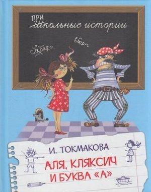 """ШкольныеИстории Токмакова И.П. Аля, Кляксич и буква """"А"""", (ВАКОША, 2020), 7Б, c.64"""