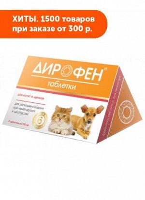 Дирофен таблетки для лечения и профилактики нематодозов, цестодозов и смешанных нематодо-цестодозных инвазиях у котят и щенков с 3-х недельного возраста 6шт/уп