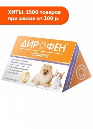 Дирофен таблетки для лечения и профилактики нематодозов, цестодозов и смешанных нематодо-цестодозных инвазиях у кошек и собак мелких пород 6шт/уп