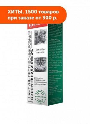 Шампунь противомикробный с хлоргексидином 4% д/кошек и собак 150мл