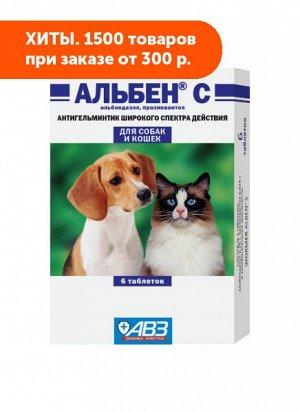 Альбен С таблетки для профилактики и лечения нематодозов и цестодозов у кошек и собак 6шт/уп