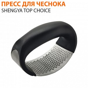 Пресс для чеснока Shengya Top Choice