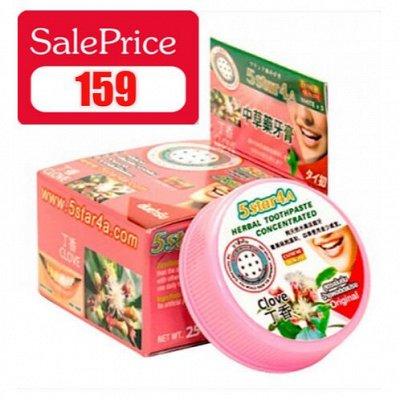 Вся Азия ТУТ 3-Любимая косметика из Азии — Концентрированные Тайские травяные зубные пасты — Пасты