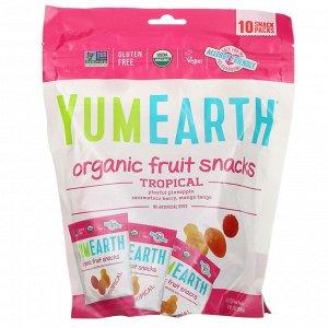 YumEarth, Органические фруктовые снеки, тропические фрукты, 10 упаковок, 17,6 г в каждой