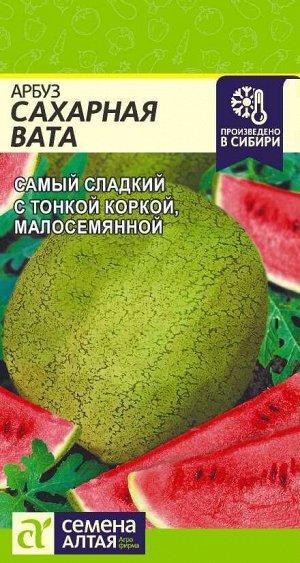 Арбуз Сахарная Вата/Сем Алт/цп 1 гр. НОВИНКА!