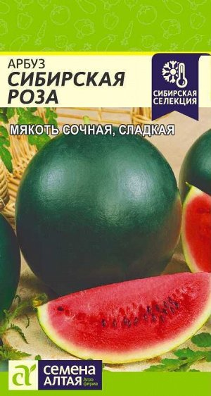 Арбуз Сибирская Роза/Сем Алт/цп 0,5 гр.