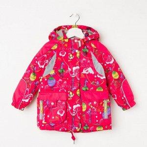 """Куртка для девочки """"Лали"""", рост 104 см, цвет малиновый 17/OA-2JK505"""