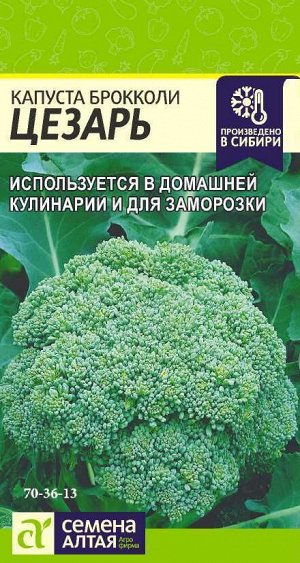 Капуста Брокколи Цезарь/Сем Алт/цп 0,3 гр.