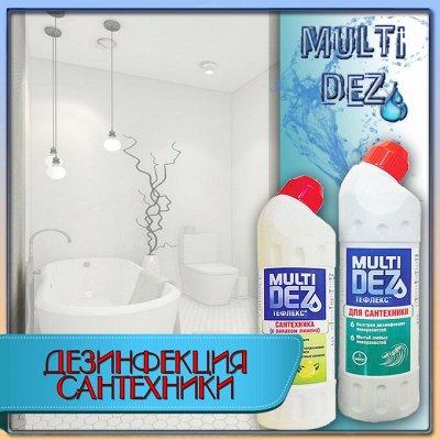 Септизол - Дезинфицирующая салфетка, отлично на лето — Дезинфекция и мытье сантехники — Чистящие средства
