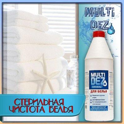 Септизол - Дезинфицирующая салфетка, отлично на лето — Стирка и дезинфекция белья! — Бытовая химия