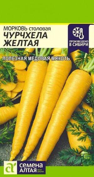 Морковь Чурчхела Желтая/Сем Алт/цп 0,2 гр. НОВИНКА!
