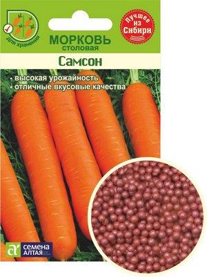 Морковь Гранулы Самсон/Сем Алт/цп 100 шт. (1/500)