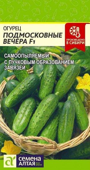Огурец Подмосковные Вечера F1/Сем Алт/цп 5 шт.