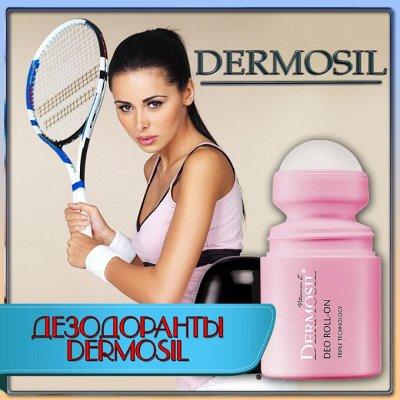 Коррекция фигуры! Пояса, обертывание, скрабы! — Супер дезодоранты от DERMOSIL — Гигиена