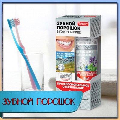 Туалетная бумага Folk- 4 слоя безупречного комфорта! — Зубной отбеливающий порошок Уголь Proff! — Уход за полостью рта