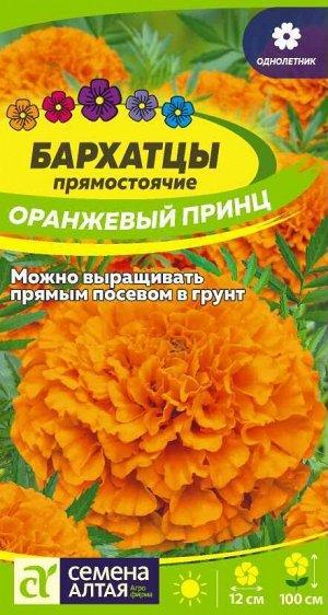 Бархатцы Оранжевый Принц/Сем Алт/цп 0,3 гр.