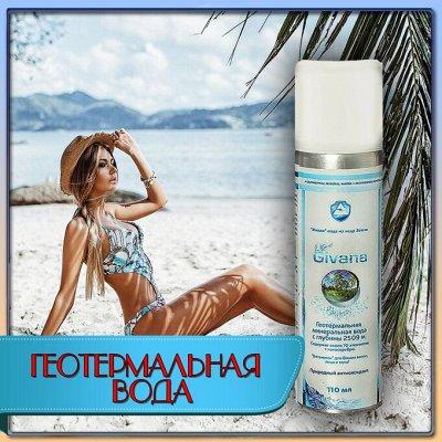 Товары первой необходимости! Маски и дез средства — Givana - Геотермальная  вода, природный антиоксидант! — Для лица