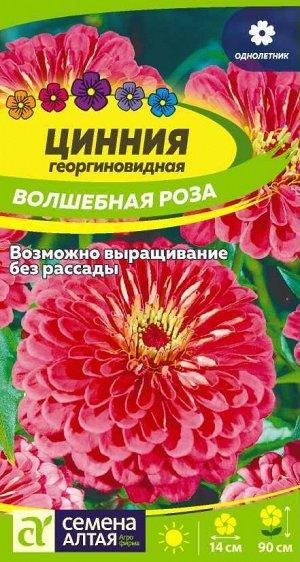 Цветы Цинния Волшебная Роза/Сем Алт/цп 0,3 гр.