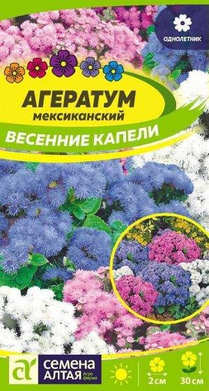 Цветы Агератум Весенние Капели/Сем Алт/цп 0,1 гр.