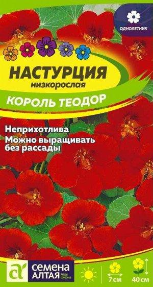 Настурция Король Теодор/Сем Алт/цп 1 гр.