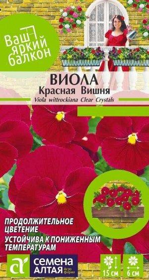 Цветы Виола Красная Вишня/Сем Алт/цп 0,1 гр. Ваш яркий балкон
