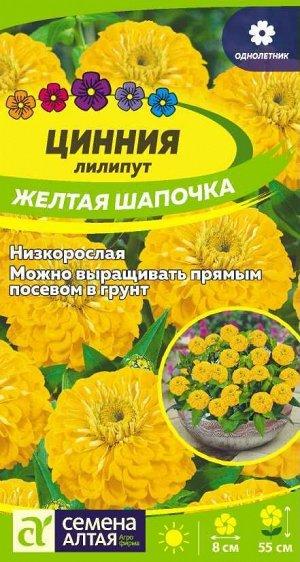 Цветы Цинния лилипут Желтая шапочка/Сем Алт/цп 0,3 гр.