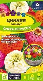 Цинния Лилипут Смесь окрасок/Сем Алт/цп 0,3 гр.