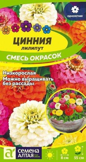 Цветы Цинния Лилипут Смесь окрасок/Сем Алт/цп 0,3 гр.