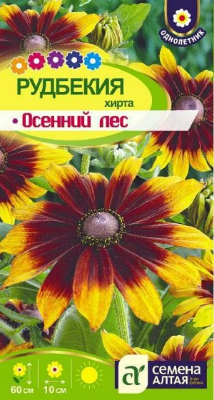 Цветы Рудбекия хирта Осенний Лес/Сем Алт/цп 0,2 гр.