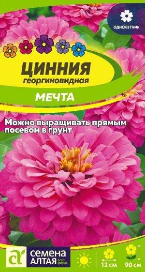 Цветы Цинния Мечта/Сем Алт/цп 0,3 гр.