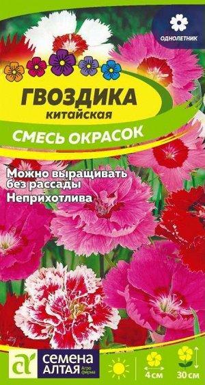 Гвоздика Китайская Смесь окрасок/Сем Алт/цп 0,1 гр.