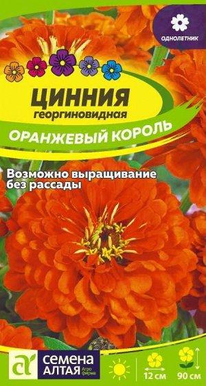 Цинния Оранжевый Король/Сем Алт/цп 0,3 гр.