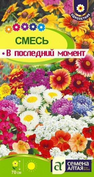 Цветы Смесь В последний момент цветочная/Сем Алт/цп 0,5