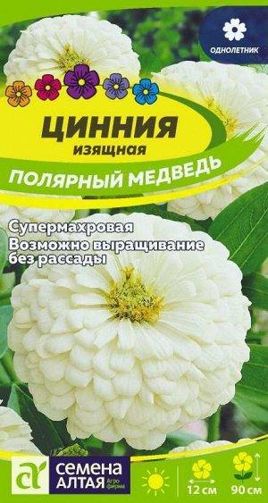 Цветы Цинния Полярный Медведь/Сем Алт/цп 0,3 гр.